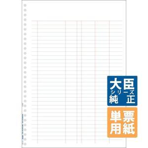 応研大臣サプライ 台帳 A4タテ 単票 1,000枚(HB-015)|pcoffice
