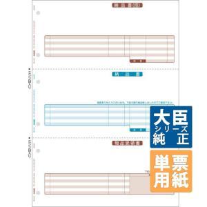 応研大臣サプライ 納品書(納品書控・納品書・物品受領書) A4タテ 単票 1,000枚(HB-021)|pcoffice