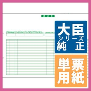 応研大臣サプライ 請求書 (明細式) A4ヨコ 単票 1,000枚(HB-024)|pcoffice