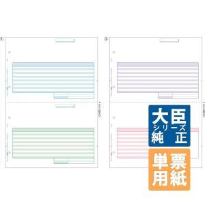 応研大臣サプライ 納品書・2枚組(2枚1セット) A4タテ 単票 500セット(HB-031)|pcoffice