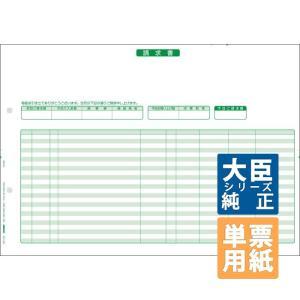 応研大臣サプライ 請求書 (明細式) A4ヨコ 単票 1,000枚(HB-034) pcoffice