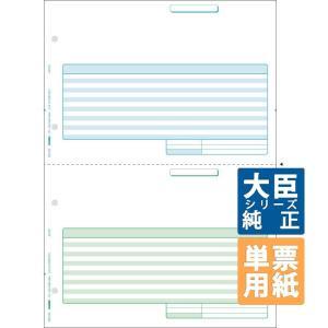 応研大臣サプライ 納品書(2面) A4タテ 単票 1,000枚(HB-041)|pcoffice