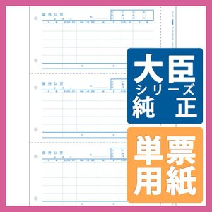 応研大臣サプライ 振替伝票 A4タテ 単票 500枚(KE-021)|pcoffice