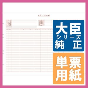 応研大臣サプライ 工事台帳(A) B4ヨコ 単票 500枚(KE-023) pcoffice