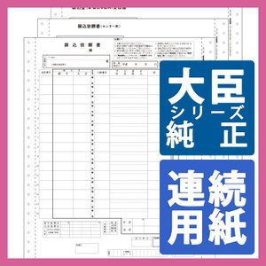 応研大臣サプライ 振込依頼書(3P) 10x12インチ 連続 250枚(KY-331)|pcoffice