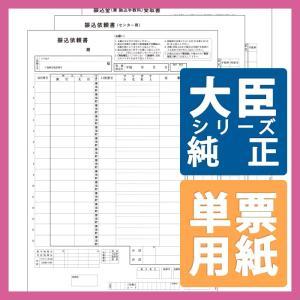 応研大臣サプライ 振込依頼書 A4タテ 3x250枚 単票 3枚1組(KY-332)|pcoffice