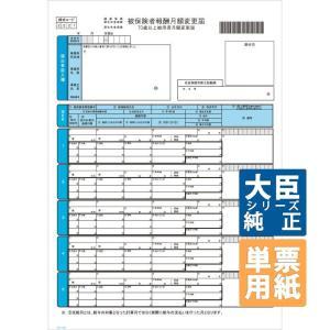 応研大臣サプライ 社会保険月額変更届 A4タテ 単票 200枚(KY-357)|pcoffice
