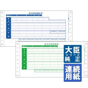 応研大臣サプライ 支給明細書(2P) 9×4_1/2インチ 連続 1,000枚(KY-401)|pcoffice