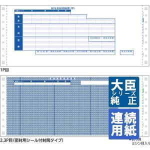 応研大臣サプライ 支給明細書(3P/封筒式) 11×4_1/2インチ 連続 500枚(KY-402)|pcoffice