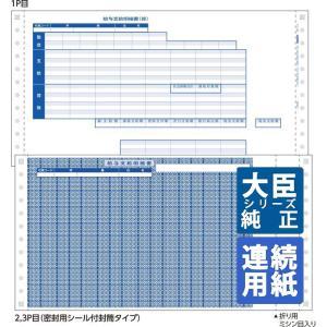 応研大臣サプライ 支給明細書(3P/封筒式/30項目) 11_1/2×6インチ 連続 500枚(KY-406)|pcoffice