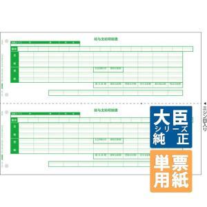 応研大臣サプライ 支給明細書 A4ヨコ 単票 1,000枚(KY-407)|pcoffice