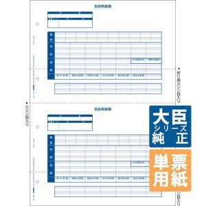 応研大臣サプライ 支給明細書 A4タテ 単票 500枚(KY-409)|pcoffice