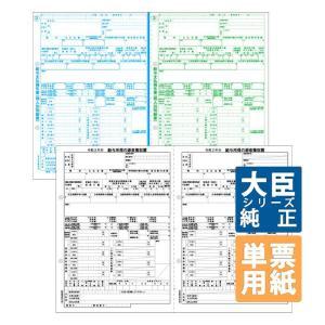 応研大臣サプライ 源泉徴収票 個人番号記載欄あり(平成30年分) A4単票 100セット100人分(KY-464)|pcoffice