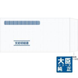 応研大臣サプライ 封筒(支給明細書KY-407専用) 215×109mm 500枚(KY-482) pcoffice
