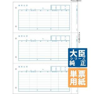 応研大臣サプライ 振替伝票 A4タテ 単票 500枚(OK-011)|pcoffice