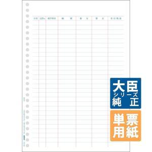 応研大臣サプライ B5元帳 B5タテ 単票 1,000枚(OK-013)|pcoffice