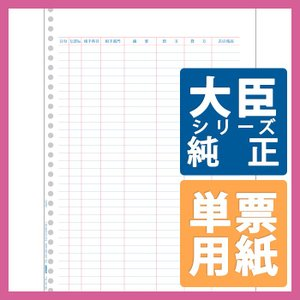応研大臣サプライ A4元帳 A4タテ 単票 1,000枚(OK-033Win)|pcoffice