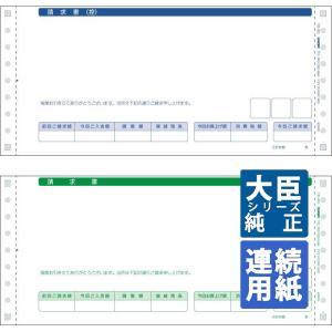 応研大臣サプライ 請求書(合計式/2P) 10×4_1/2インチ 連続 1,000枚(UR-003)|pcoffice
