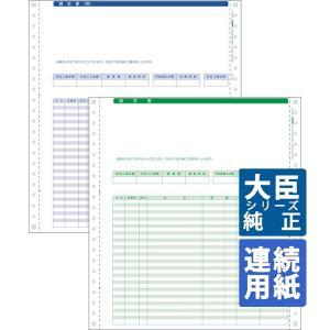 応研大臣サプライ 請求書(明細式/2P) 10×11インチ 連続 500枚(UR-004)|pcoffice