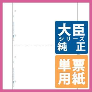 応研大臣サプライ 無地帳票 (2面) A4タテ 単票 1,000枚(WP-211)|pcoffice