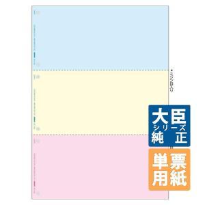 応研大臣サプライ カラー無地台帳 (3面) A4タテ 単票 1,000枚(WP-C30)|pcoffice