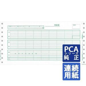 PCA専用フォームサプライ 給与明細書A 10×5インチ 連続 400set (PA101F)|pcoffice