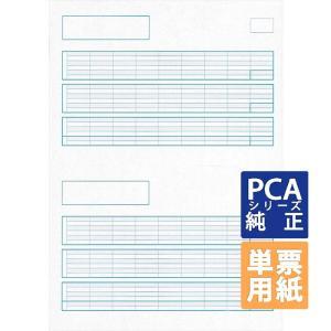PCA専用フォームサプライ 給与明細書A A4 単票 500枚 (PA1111F)|pcoffice