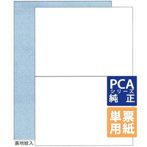 PCA専用フォームサプライ 給与明細単票A(罫線無し) A4 単票 500枚 (PA1113F)|pcoffice