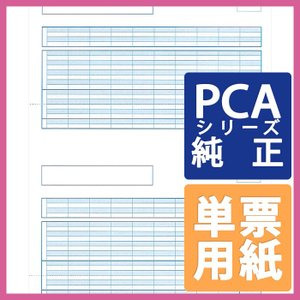 PCA専用フォームサプライ 給与明細書単票B A4 単票 500枚 (PA1115F)|pcoffice
