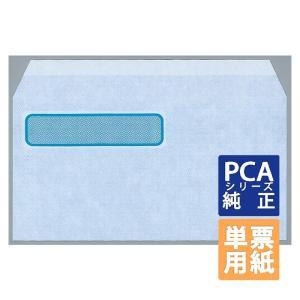 PCA専用フォームサプライ 明細書用窓付封筒B 218×113mm 単票 500枚 (PA1117F)|pcoffice