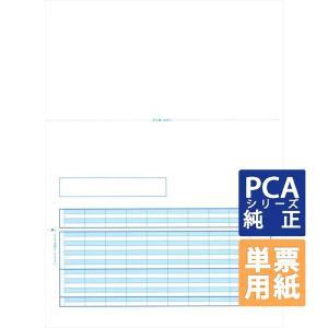PCA専用フォームサプライ 給与明細書単票D A4 単票 500枚 (PA1119F)|pcoffice