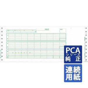 PCA専用フォームサプライ 給与明細封筒A(口開き式) 12_4/10×5インチ 連続 250set (PA111F)|pcoffice