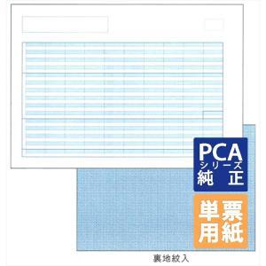 PCA専用フォームサプライ 給与明細書単票E B5 単票 500枚 (PA1123F)|pcoffice