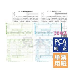 PCA専用フォームサプライ 平成30年分 源泉徴収票 H30 (50名入) 単票用紙レーザープリンタ用 (PA1133F)|pcoffice
