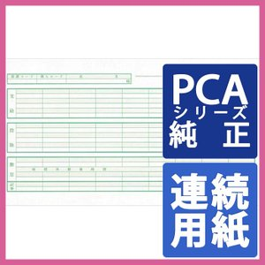 PCA専用フォームサプライ 給与明細封筒A(密封式) 10_3/10×5インチ 連続 250set (PA113F)|pcoffice
