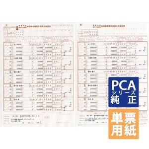 PCA専用フォームサプライ 月額算定基礎届 B4 単票 100枚 (PA1141F)|pcoffice