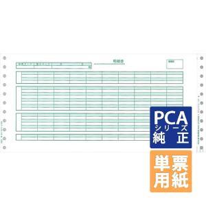 PCA専用フォームサプライ 給与明細書C 11_1/2×5_1/2インチ 連続 400set (PA115F)|pcoffice