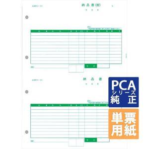 PCA専用フォームサプライ 納品書 納品書(控)/納品書 A4 単票 500枚  (PA1303F) pcoffice