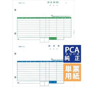 PCA専用フォームサプライ 納品書 納品書(控)/請求書 A4 単票 500枚  (PA1305-1F) pcoffice