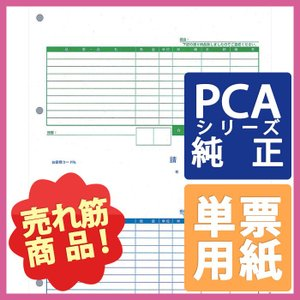 PCA専用フォームサプライ 納品書 納品書/請求書 A4 単票 500枚  (PA1306F) pcoffice