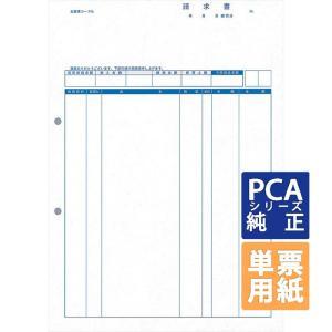 PCA専用フォームサプライ 請求書(品名版) A4 単票 1000枚 (PA1311-1F)|pcoffice