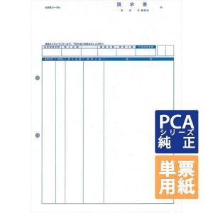 PCA専用フォームサプライ 請求書(伝票版) A4 単票 1000枚 (PA1312-1F) pcoffice