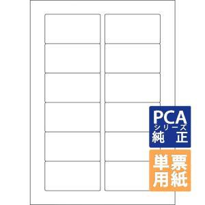 PCA専用フォームサプライ タックシール(2連)(1枚12面) A4 単票 200枚 (PA1332F) pcoffice