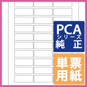 PCA専用フォームサプライ ラベルシール(3連)(1枚30面) A4 単票 200枚 (PA1333F) pcoffice