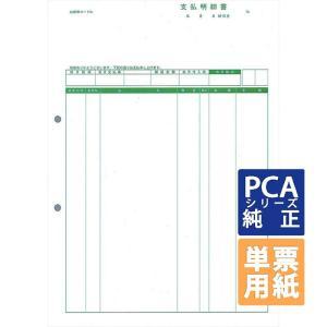 PCA専用フォームサプライ 支払明細書 A4 単票 500枚 (PA1351-1F) pcoffice