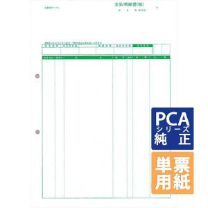 PCA専用フォームサプライ 支払明細書(控) A4 単票 500枚 (PA1351-2F) pcoffice