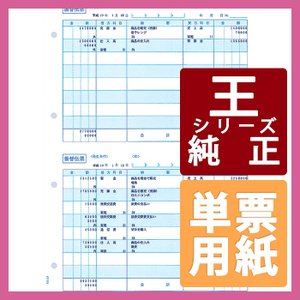 ソリマチ専用帳票サプライ 振替伝票 A4 単票 500枚 (SR1281)|pcoffice