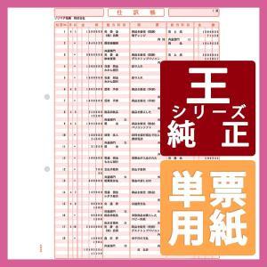 ソリマチ専用帳票サプライ 仕訳帳 A4 単票 500枚 (SR1291)|pcoffice