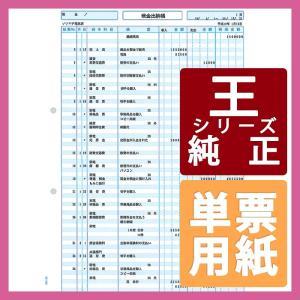 ソリマチ専用帳票サプライ 出納帳 A4 単票 500枚 (SR1301)|pcoffice