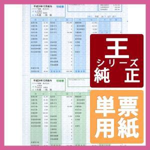 ソリマチ専用帳票サプライ 給与・賞与明細書(明細型)A4 単票 500枚 (SR210)|pcoffice